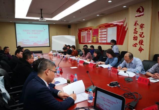 新区召开工商联基层党组织党建工作述职会议