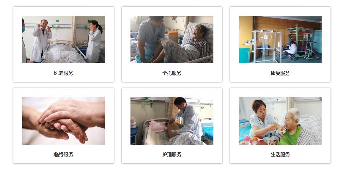 《天津市促进养老服务发展三年行动方案(2019-2021年)》政策解读