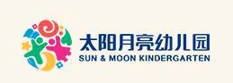 天津市太阳月亮幼儿园