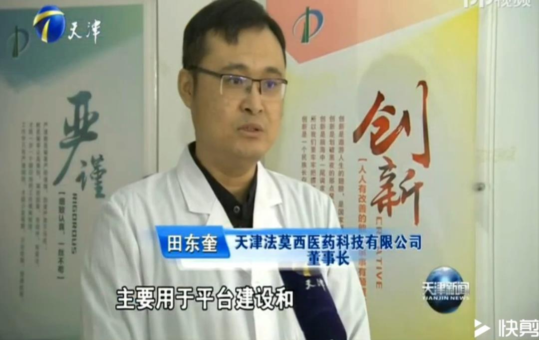 天津新闻栏目走进天津法莫西医药科技有限公司