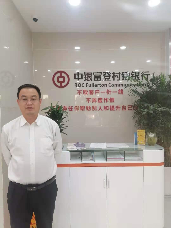 银行贷款、理财服务平台:①杜艳威-中银富登村镇银行