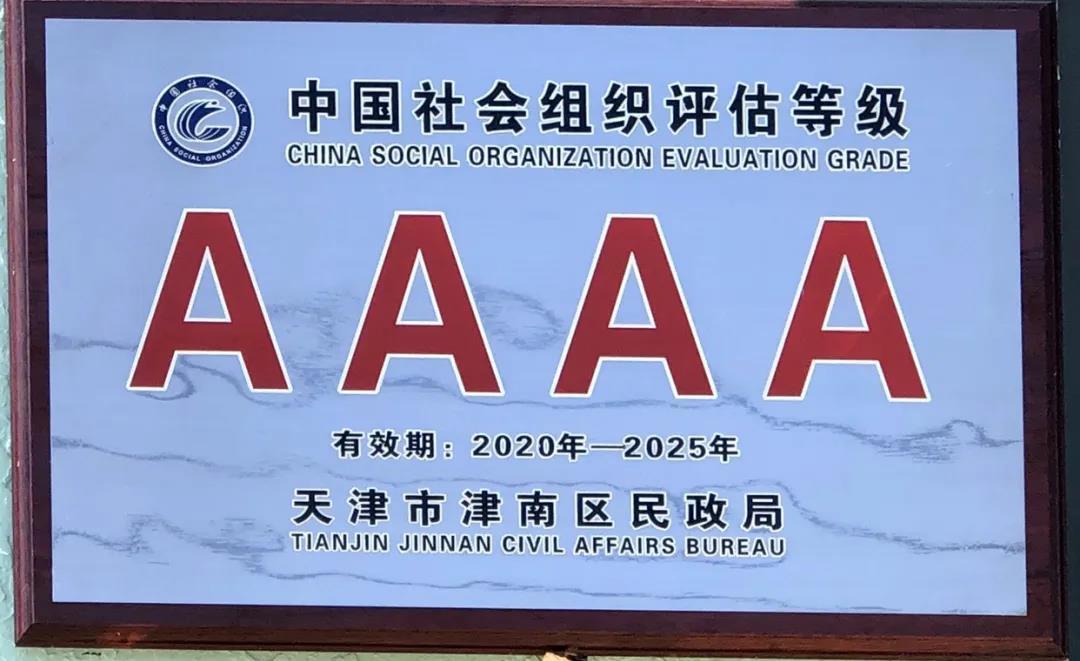 """太阳月亮幼儿园双港园荣获""""中国社会组织评估4A等级"""""""