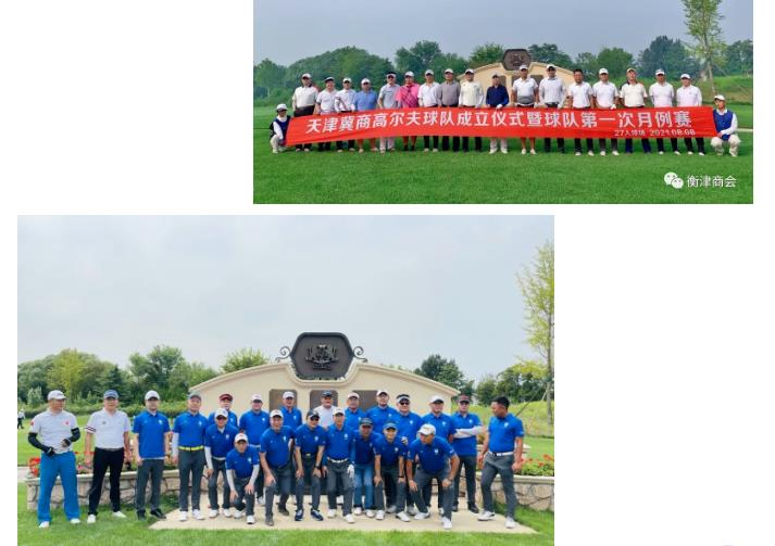 """健康快乐,""""冀""""在心中------天津市冀商高尔夫球队成立,首页登录商"""